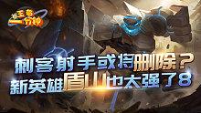 王者一分钟:刺客射手或将删除?新英雄盾山也太强了吧!