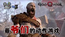 《战神》最爷们的动作游戏,从希腊到北欧的神话之旅-游戏回忆录