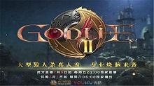 【GodLie第二季】狼人杀 第9期 第3局:狼枪
