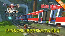 凯锐解说《废品机械师》U形铁轨及穿山隧道还有6节车厢和谐号展示