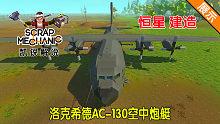 凯锐解说《废品机械师》高仿 洛克希德AC-130空中炮艇