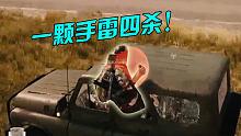 """快递先锋25期:仓鼠王一颗手雷""""四杀"""" 惊艳全场"""
