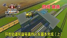 凯锐解说《废品机械师》环图轨道和谐号高铁火车基本完成(上)