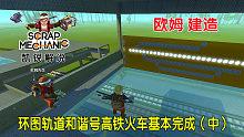 凯锐解说《废品机械师》环图轨道和谐号高铁火车基本完成(中)