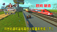 凯锐解说《废品机械师》环图轨道和谐号高铁火车基本完成(下)