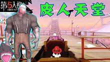 《第5人格》153 皮人天堂!厂长游览第五游乐园「游乐熊」