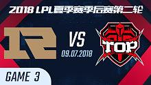 RNG vs TOP_3_2018LPL_季后赛第二轮