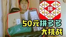 【小潮】50元!在拼多多可以买什么?拼多多PK大挑战!