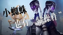 【第五人格】宿伞之魂精彩集锦