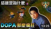 LOL英雄联盟:13分钟认识路人王Dop