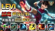 LOL英雄联盟:越南最强打野 美服80%胜率上王者
