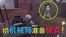 【第五人格】机器人瞒着机械师偷偷工作,给机械师一个大惊喜