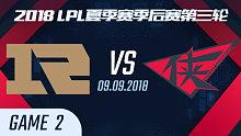 LPL半决赛第二场:Uzi本命薇恩四杀终结Rw拿下比赛-2018夏季赛季后赛