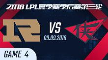 LPL半决赛第四场:Rng双龙Buff加身强势碾压收割Rw晋级决赛-2018夏季赛季后赛