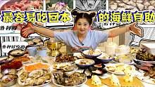 京城最好吃回本的海鲜自助!面包蟹基围虾大鳄鱼可劲儿造!