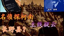 【麦说柯南】《名侦探柯南》主线疑云:长野县的舞台