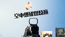 快递先锋26期:孤存杂技表演 空中爆破燃烧瓶