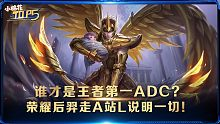 小棉花Top5:谁才是王者第一ADC?荣耀后羿走A站L说明一切!