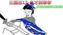 三国志13——鬼才郭嘉