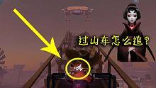 第五人格:游乐园坐过山车溜监管者,这波操作看得监管者一脸懵!