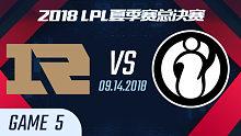 LPL总决赛第五局:UZI小虎绝境爆发RNG逆天改命终夺冠!