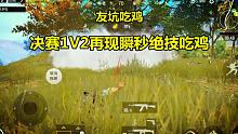 刺激 战场:海岛决赛圈1V2再现瞬秒绝技,一秒之内连杀两人吃鸡
