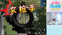 刺激战场:记仇的Miss好可怕!M24超远距离狙击枪枪到肉!