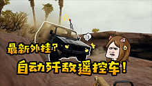 绝地求生最新外挂?你从未见过的自动灭敌遥控车!