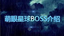 萌眼星球BOSS介绍