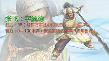 《三国志13》张飞:欲取天下,必先伐吴!