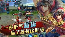 王者荣耀:赵云一鼓作气越塔强攻,却忘了旁边还有这匹马
