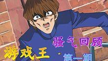童年经典《游戏王》初代骚气回顾第一期:口胡王国篇(序章)