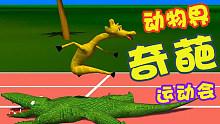 【实况】用三年动画制作的最禽兽游戏!