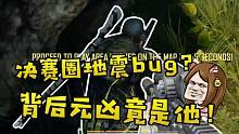 绝地求生:决赛圈卡地震bug?背后元凶竟是他!