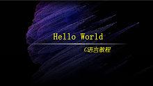 20180914_C语言_第一课