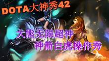 大熊DOTA中单无限超神神箭白虎精彩操作(DOTA大神秀42)