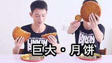 第一次见这么大月饼,比头都大,还以为是烧饼呢