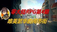 小包子:【零大陆第4期】唯美繁华的闹市街