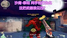 cf博凡:沙鹰-泰坦 纯手枪打生化 这把武器谁见过?
