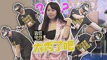 靠谱探险日本篇06:东京电玩展居然有这种骚操作?