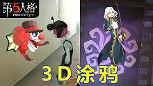 第5人格:3D涂鸦和摄影师约瑟夫「游乐熊」