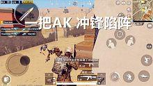 刺激 战场:1人与3队人大混战,近战AK就是强,成最终赢家