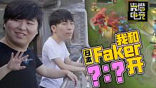 靠谱探险日本篇07:单杀日本faker?我俩风男几几开?