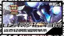 主播炸了超神篇164:Uzi卡莎招牌3杀 姿态轻钢影极限单杀