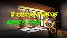 小包子我的世界:零大陆RPG第5期绿色下水道惊魂!