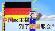 夏天y:中国mc主播,到了德国服会?