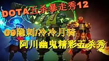 DOTA大神五杀暴走秀12(09dota隐刺,冷冷月骑,阿川幽鬼)