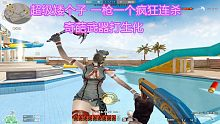 cf博凡:超级矮个子 一枪一个疯狂连杀 奇葩武器打生化