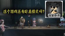第五人格:舞女卧底实锤,假死不投降,这个游戏还有卧底模式吗?