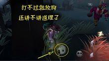 第五人格:心机小丑放血空军想四杀,却败在了自己的旺财手里!